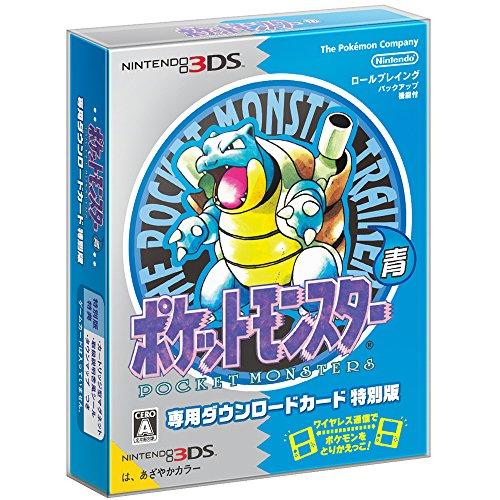 ポケットモンスター 青 専用ダウンロードカード特別版 - 3DS