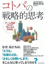 表紙: コトバの戦略的思考 | 梶井 厚志