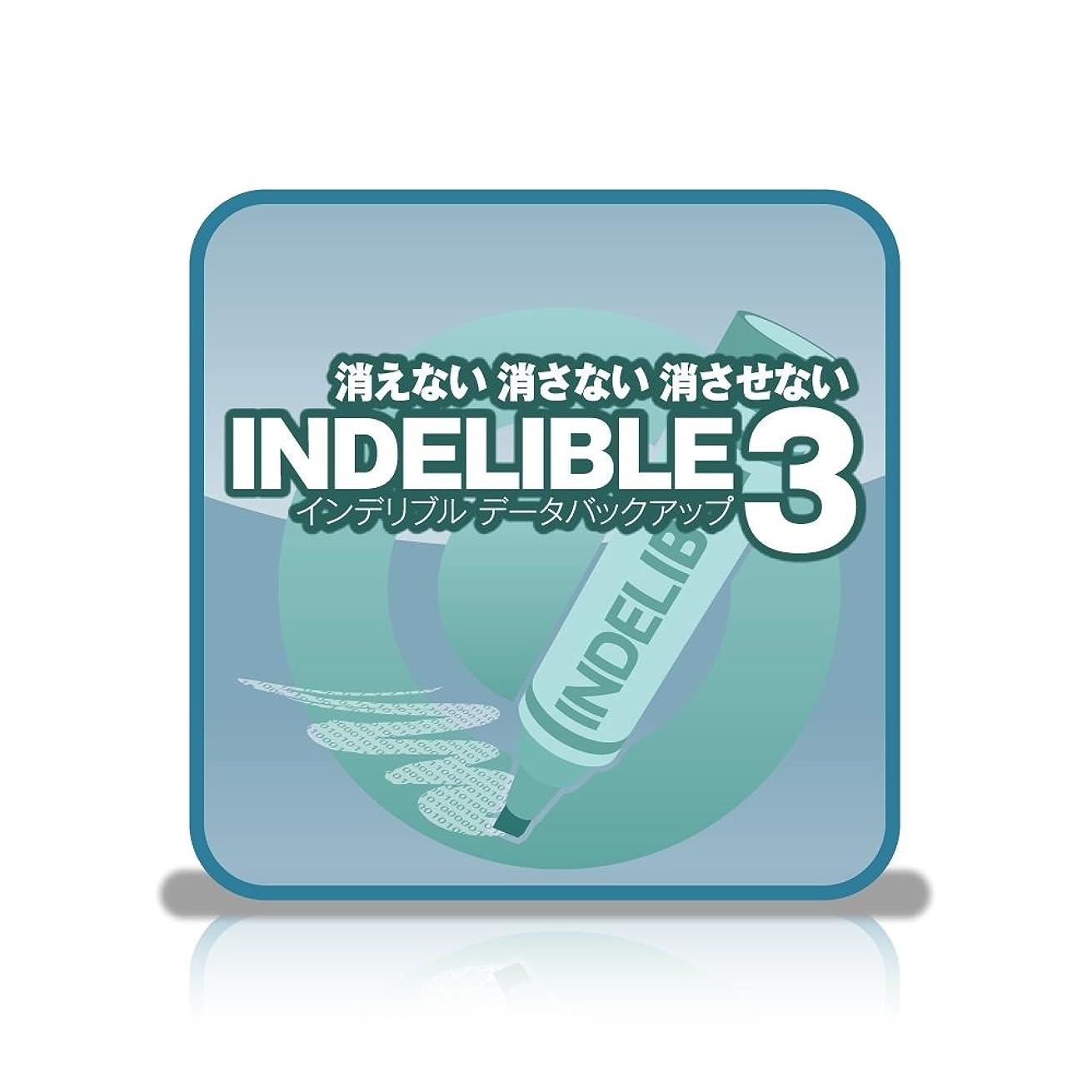 条約構想するタックIndelible 3 ダウンロード版|ダウンロード版
