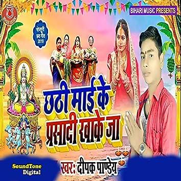 Chhathi Mai Ke Parshadi Kha Ke Ja