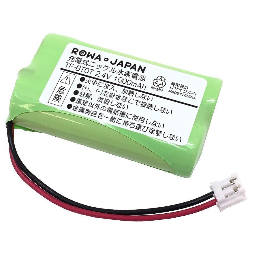 レスリング竜巻足枷Pioneer TF-BT07 FEX1048 FEX1049 電話機 バッテリー コードレスホン 子機 充電池 互換【ロワジャパン】
