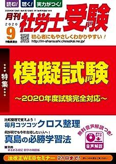 【CD-ROM付】月刊社労士受験2020年9月号
