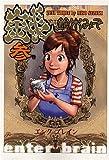 コミック 銭 3巻 (Beam comix)