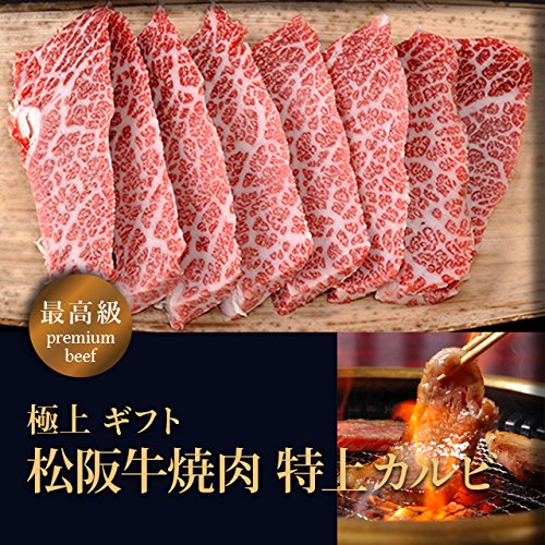 最高級 極上 松阪牛 ギフト 焼肉 特上カルビ(三角バラ)1,200g 1.2kg