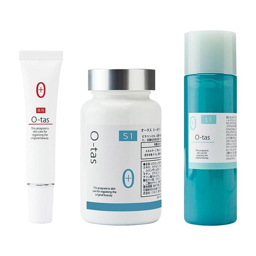 視力経度横にしみ そばかす 対策プログラム 薬用 オータス ホワイトニング 3ステップ プログラム 美白 トラネキサム酸 (化粧水 & 美容液 & サプリメント セット)100ml & 15g & 60粒 しみ そばかす くすみ 対策
