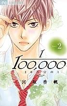 表紙: 10万分の1(2) (フラワーコミックス) | 宮坂香帆