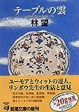 テーブルの雲―A book for a rainy day (新潮文庫)