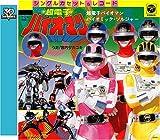 amazon.co.jp <スーパー戦隊シリーズ 30作記念 主題歌コレクション> 超電子バイオマン