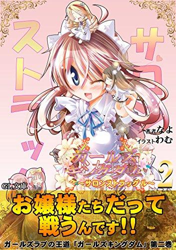 girlskingdom: salonstruggle (GLnovels) (Japanese Edition)