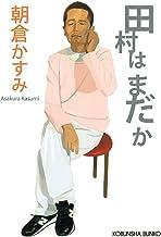 表紙: 田村はまだか (光文社文庫)   朝倉 かすみ
