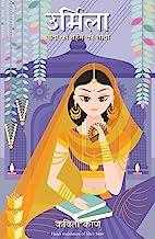 Urmila: Sita ki Behan ki Gatha (Sita's Sister)