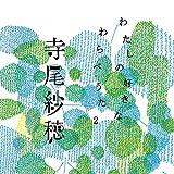 広島/廿日市のてまり唄「ひいふうみいよう」(廿日市市) / 寺尾紗穂