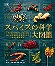 スパイスの科学大図鑑: 香りの効果的な引き出し方や相性を徹底解明