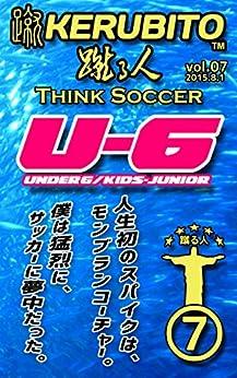 [柳澤達郎]のKERUBITO 蹴る人 vol.7: 人生初のスパイクは、モンブランコーチャー。僕は猛烈に、サッカーに夢中だった。 KERUBITO 蹴る人 読むサッカーマガジン