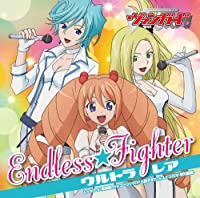「カードファイト!! ヴァンガード リンクジョーカー編」エンディングテーマ ENDLESS☆FIGHTER (初回生産限定盤)