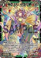 ウィクロス WXDi-P03-042 翠天姫 デメテル (SR スーパーレア) ブースターパック STANDUP DIVA
