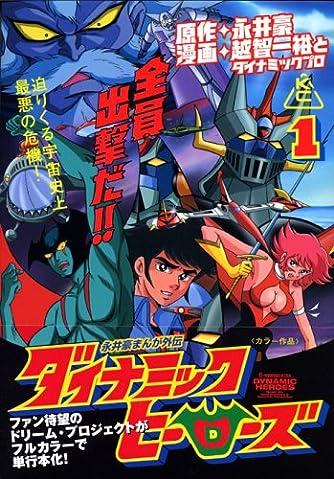 ダイナミックヒーローズ(1) (KCデラックス)