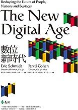 數位新時代 (Traditional Chinese Edition)