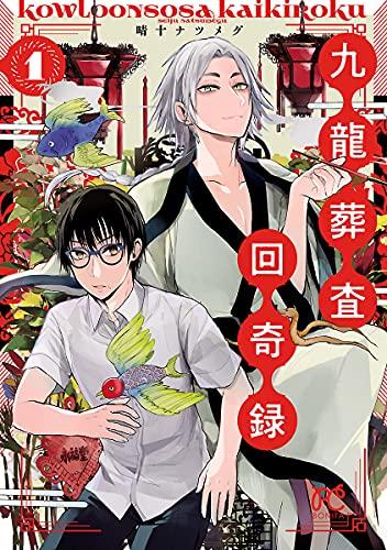 九龍葬査回奇録 1 (ボニータ・コミックス)