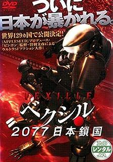ベクシル 2077 日本鎖国 [レンタル落ち]