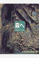 森へ (たくさんのふしぎ傑作集) 単行本