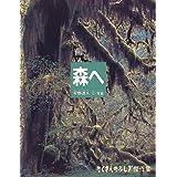 森へ (たくさんのふしぎ傑作集)