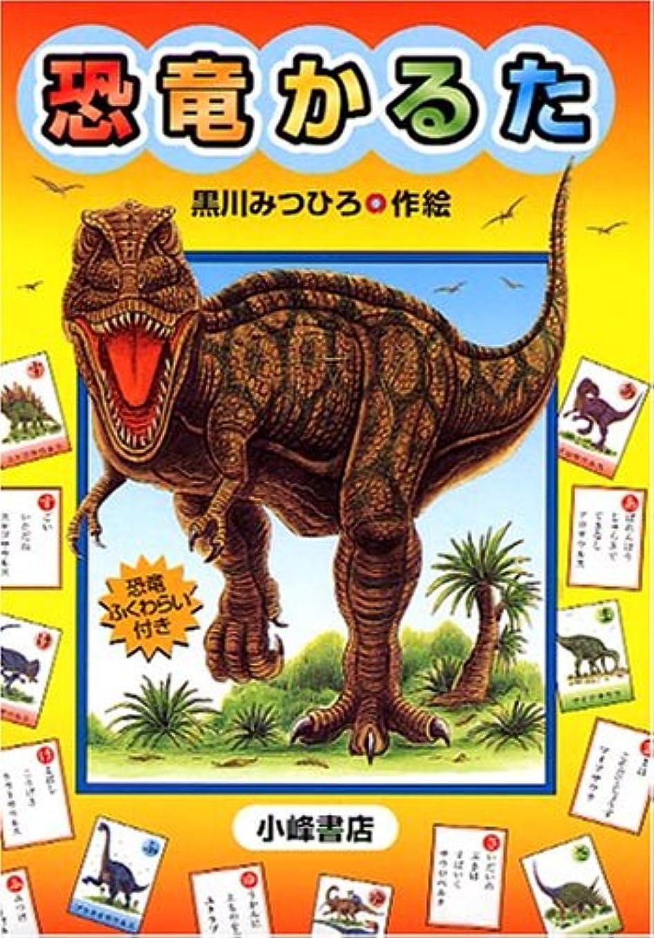 運賃精神注意恐竜かるた ([かるた])