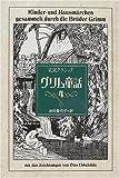 完訳クラシック グリム童話〈4〉