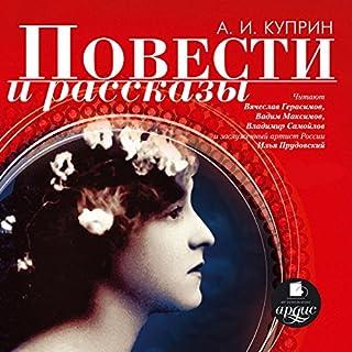 Povesti i rasskazy audiobook cover art