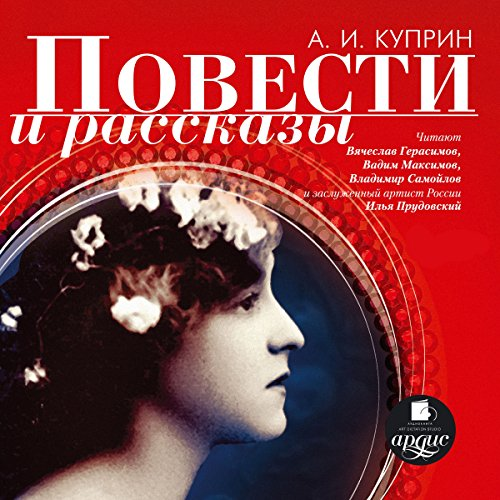 Povesti i rasskazy audiobook cover art