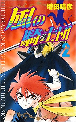 風の騎士団 (2) (ぶんか社コミックス)の詳細を見る