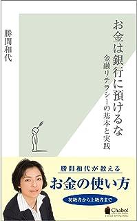 お金は銀行に預けるな~金融リテラシーの基本と実践~ (光文社新書)