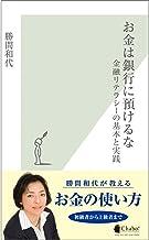 表紙: お金は銀行に預けるな~金融リテラシーの基本と実践~ (光文社新書) | 勝間 和代