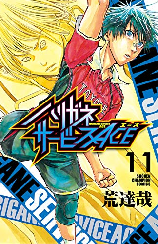 ハリガネサービスACE 11 (11) (少年チャンピオン・コミックス)の詳細を見る