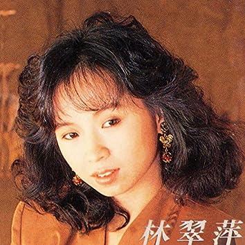 愛情雨 (台語懷念金曲輯)