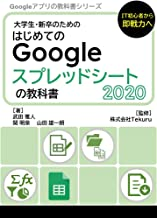 Google Sheets Textbook for Beginners 2020 Google Apps Textbook Series 2020 (Japanese Edition)