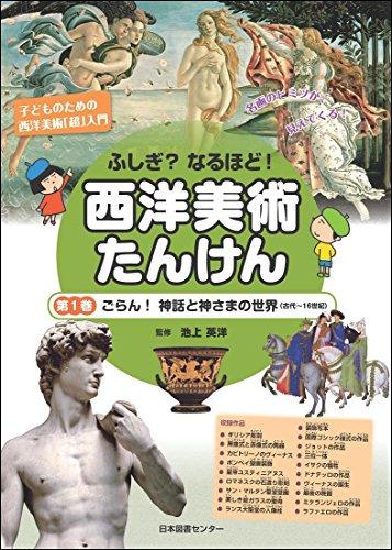 ふしぎ?なるほど!西洋美術たんけん 第1巻 ごらん!神話と神さまの世界