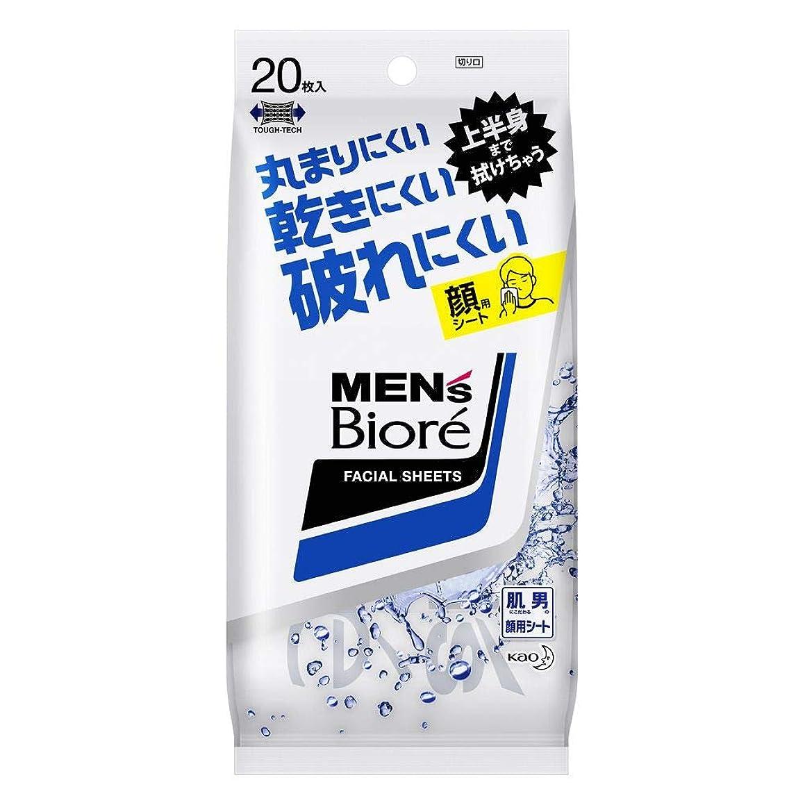 花王 メンズビオレ 洗顔シート 携帯用 20枚