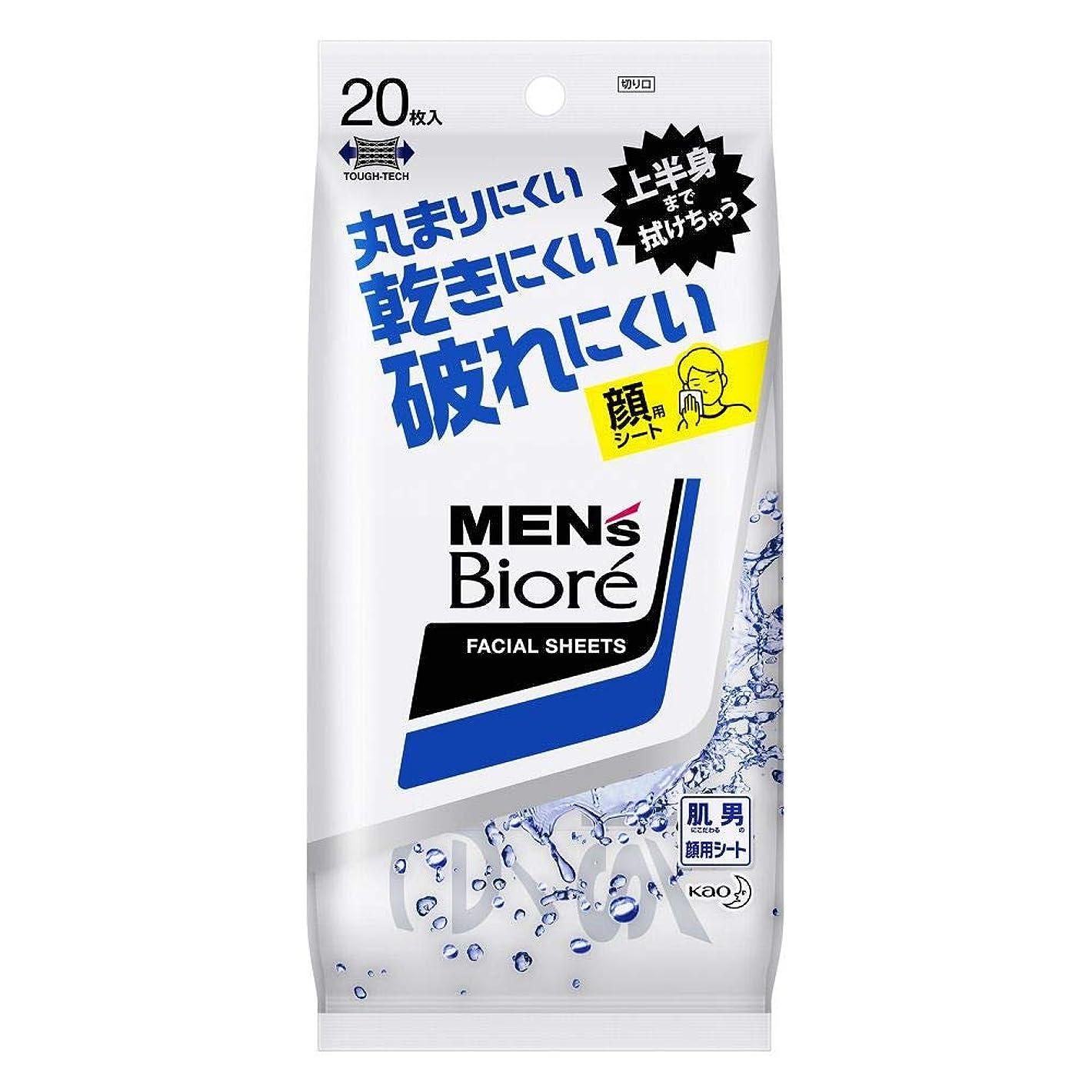 悲惨キノコ討論花王 メンズビオレ 洗顔シート 携帯用 20枚