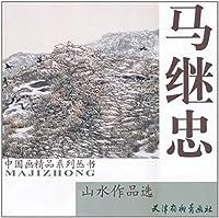 馬継忠山水作品選 中国語画集 (中国画精品系列叢書)