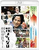 花よりもなほ [Blu-ray] image
