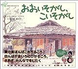 おおいそがし、こいそがし―韓国の四季の絵本・秋 (韓国の四季の絵本 (秋))
