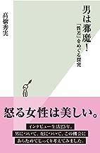 表紙: 男は邪魔!~「性差」をめぐる探究~ (光文社新書) | 高橋 秀実