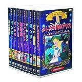 世界名作アニメ 全10巻 (収納ケース付)セット [DVD]
