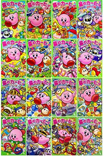星のカービィ 16冊セット (角川つばさ文庫)