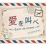 Meikyu Love Song