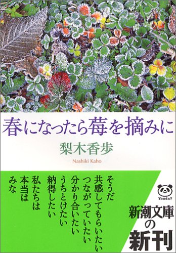 春になったら莓を摘みに (新潮文庫)