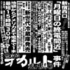 「暫定的オカルト週刊誌①」
