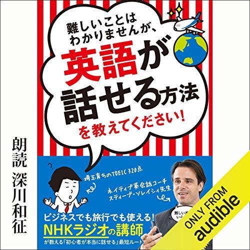 『難しいことはわかりませんが、英語が話せる方法を教えてください!』のカバーアート