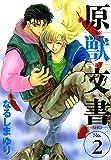 原獣文書(2) (ウィングス・コミックス)